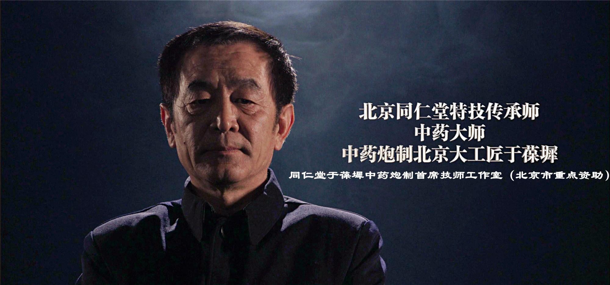 《同仁堂于葆墀中药炮制首席技师工作室(北京市重点资助)》宣传