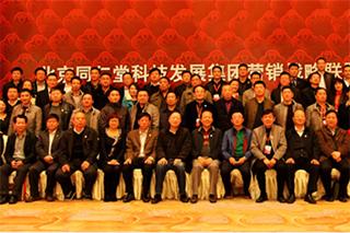 關于網絡媒體報道《老字號北京同仁堂與卜雅正式結為一家》的嚴正聲明